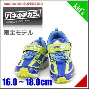 スーパースター バネのチカラ 男の子 キッズ 子供靴 運動靴 通学靴 スニーカー 限定 イナズマスプリンター 軽量 EE SS SUPERSTAR K6945AS ブルー|shoesdirect