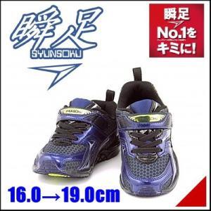 瞬足 男の子 キッズ 子供靴 ランニングシューズ スニーカー マラソン対応 グリップ性 EE シュンソク JC-112 ネイビー