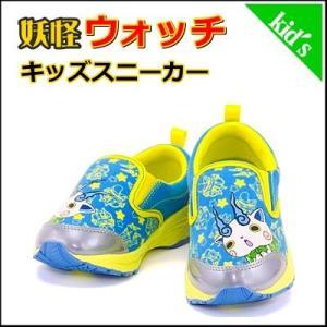 妖怪ウォッチ 男の子 女の子 キッズ スニーカー スリッポン コマさん ヨウカイウォッチ YOKAI WATCH YK-1301 サックス|shoesdirect