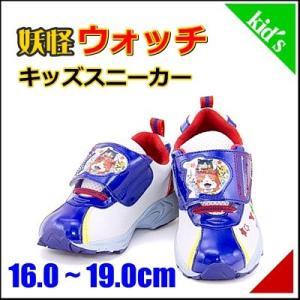 妖怪ウォッチ 男の子 女の子 キッズ 子供靴 スニーカー 運動靴 通学靴 ヨウカイウォッチ YOKAI WATCH 1310 ネイビー|shoesdirect