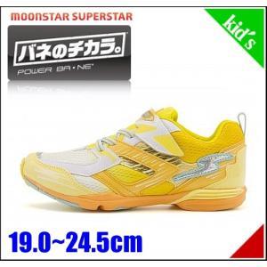 スーパースター バネのチカラ 女の子 キッズ 子供靴 ランニングシューズ スニーカー パワーバネ EE SS SUPERSTAR J3009 イエロー|shoesdirect