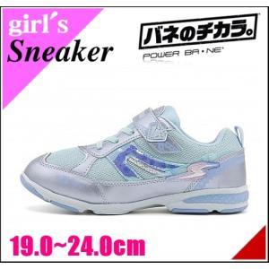 スーパースター バネのチカラ 女の子 キッズ 子供靴 ランニングシューズ スニーカー キラキララメ EE SS SUPERSTAR J3020 サックス|shoesdirect