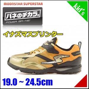 スーパースター バネのチカラ 男の子 キッズ 子供靴 スニーカー イナズマスプリンター ストラップ EE SUPERSTAR J681 ゴールド|shoesdirect