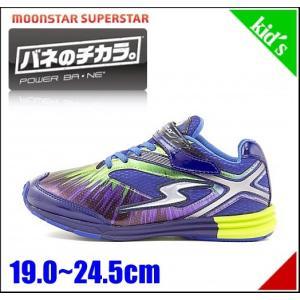 スーパースター バネのチカラ 男の子 キッズ 子供靴 ランニングシューズ スニーカー EE SS SUPERSTAR J710 ネイビー|shoesdirect