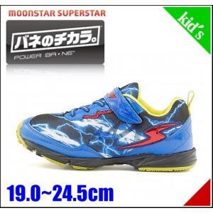 スーパースター バネのチカラ 男の子 キッズ 子供靴 通学靴 運動靴 スニーカー イナズマスプリンター EE SS SUPERSTAR J3018 ブルー|shoesdirect