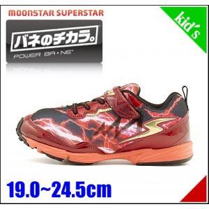 スーパースター バネのチカラ 男の子 キッズ 子供靴 ランニングシューズ スニーカー イナズマスプリンター EE SUPERSTAR J3018 レッド|shoesdirect
