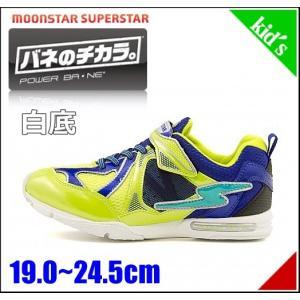 スーパースター バネのチカラ 男の子 キッズ 子供靴 ランニングシューズ スニーカー イナズマ EE SS SUPERSTAR J6965AS ライム(白底)|shoesdirect