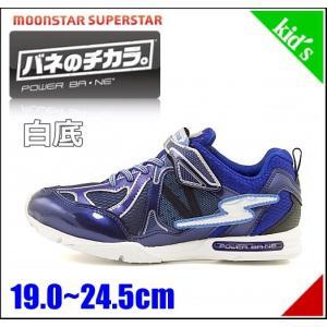 スーパースター バネのチカラ 男の子 キッズ 子供靴 ランニングシューズ スニーカー イナズマ EE SS SUPERSTAR J6965AS ブルー(白底)|shoesdirect
