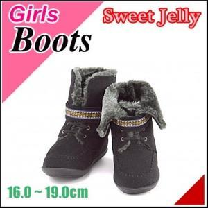 ショートブーツ ファーブーツ 女の子 キッズ 子供靴 ぺたんこ 歩きやすい スイートジェリー Sweet Jelly SJT-2110 ブラック|shoesdirect