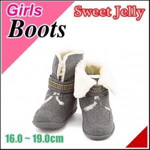 ショートブーツ ファーブーツ 女の子 キッズ 子供靴 ぺたんこ 歩きやすい スイートジェリー Sweet Jelly SJT-2110 G|shoesdirect