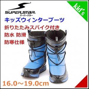 スーパースター バネのチカラ 男の子 キッズ 子供靴 スノーブーツ スニーカー スパイク付き EE SS SUPERSTAR WPJ54SP ブルー|shoesdirect