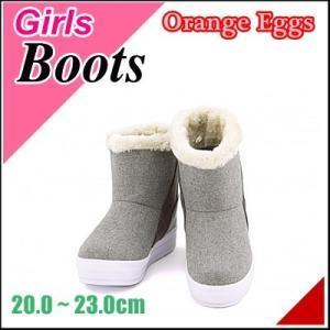ショートブーツ ボアブーツ スニーカー 女の子 キッズ 子供靴 ぺたんこ 歩きやすい 厚底 プラットフォーム 美脚 オレンジエッグ HJB-392 G|shoesdirect
