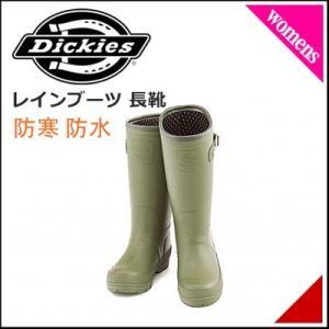 ディッキーズ レディース レインブーツ 長靴 防寒 防水 雨 雪 靴 Dickies 519006 カーキ|shoesdirect