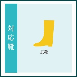 らくらく隊 長靴 用 ムレ 対策 中敷き インソール 衝撃吸収 通気性 レインブーツ 厚い さらさら 農作業 メンズ レディース|shoesfit|06