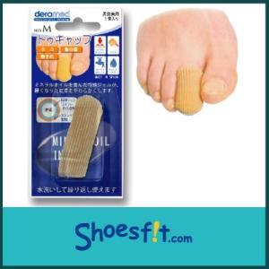 デラメド トゥキャップ 衝撃吸収 タコ 魚の目 巻き爪 陥入爪 ジェル 足指 足趾 メンズ レディース|shoesfit