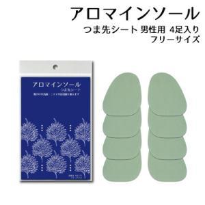 アロマインソールつま先シート(4足入)男性用|shoesfit