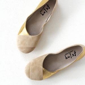 fs/ny エフエススラッシュエヌワイ バレエシューズ sloop drape taupe/gold レディース 靴|shoesgallery-hana