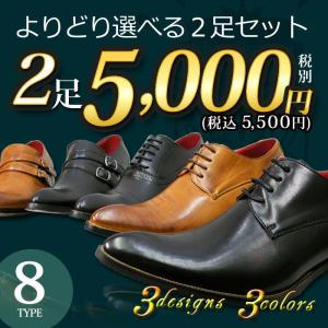 ビジネスシューズ 革靴 メンズ 2足セット SET 靴 紐 メンズ ロングノーズ フォーマル ベルト モンクストラップ スリッポン 福袋 紳士靴 仕事用 ビジネスシューズ|shoesquare