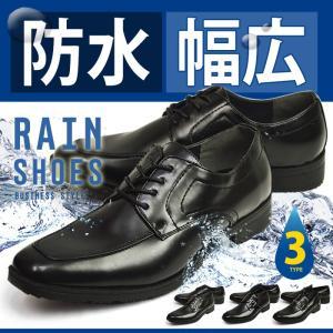 ビジネスシューズ 防水 メンズ フォーマル 防滑 スノー 革靴 紐 靴 メンズシューズ モンクストラップ レースアップ 3EEE 幅広 2017 冬|shoesquare