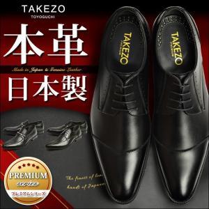 TAKEZO TOYOGUCHI 本革 日本製 ビジネスシューズ メンズ 制菌 消臭 幅広 吸水 速乾 レースアップ モンクストラップ ストレートチップ レザー 革靴 紳士|shoesquare