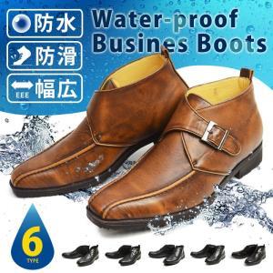ビジネスシューズ メンズ レインシューズ レインブーツ ビジネスブーツ 防水 防滑 幅広 3EEE 屈曲性 レースアップ モンクストラップ フォーマル 紳士靴 /|shoesquare