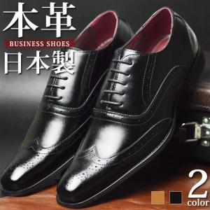 ビジネスシューズ 靴 メンズ 革靴 ウイングチップ ビジネス シューズ レースアップ 紳士靴 内羽根 紐靴 ドレスシューズ 激安 shoesquare