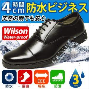 ビジネスシューズ 防水 メンズ フォーマル 防滑 革靴 紐 靴 メンズシューズ ローファー レースアップ 3EEE 幅広 屈曲 雨の日 雨天|shoesquare