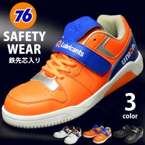 セブンティーシックスルブリカンツ 76 lubricants ナナロク 安全靴 セーフティシューズ ...