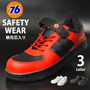 76 lubricants ナナロク 安全靴 作業靴 セーフティシューズ 幅広 3E マジックテープ...