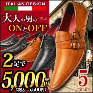 ビジネスシューズ メンズ 2足セット 革靴 靴 スリッポン ロングノーズ 紳士靴 紐 イタリアンデザイン メンズシューズ ベルト モンクストラップ 選べる福袋|shoesquare