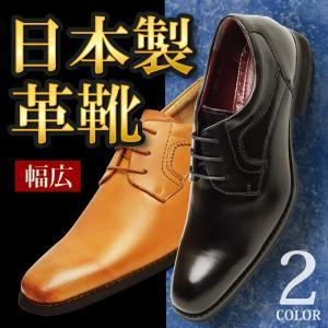 ビジネスシューズ 本革 日本製 革靴 メンズシューズ 紳士靴 撥水 プレーントゥ ロングノーズ フォーマル 幅広 3EEE ビジネス 靴 メンズ|shoesquare