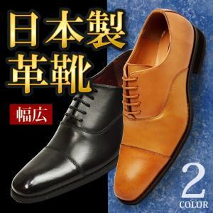 ビジネスシューズ 本革 日本製 革靴 メンズシューズ 紳士靴 撥水 ストレートチップ ロングノーズ フォーマル 幅広 3EEE ビジネス 靴 メンズ|shoesquare
