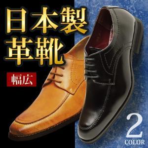 ビジネスシューズ 本革 日本製 革靴 メンズシューズ 紳士靴 撥水 Uチップ ロングノーズ フォーマル 幅広 3EEE ビジネス 靴 メンズ|shoesquare