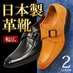 ビジネスシューズ 本革 日本製 革靴 メンズシューズ 紳士靴 撥水 Uチップ ベルト ロングノーズ フォーマル 幅広 3EEE ビジネス 靴 メンズ|shoesquare