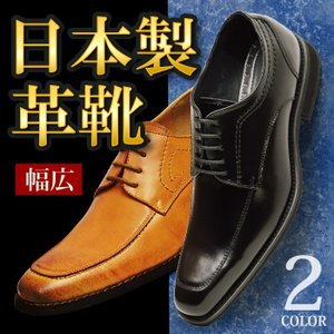 ビジネスシューズ 本革 日本製 革靴 メンズシューズ 紳士靴 撥水 Uチップ レース ロングノーズ フォーマル 幅広 ビジネス 靴 メンズ|shoesquare
