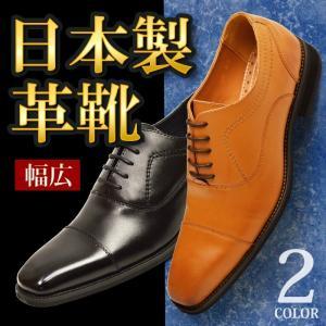 ビジネスシューズ 本革 日本製 革靴 メンズシューズ 紳士靴 撥水 ストレートチップ レースアップ  ロングノーズ 幅広 ビジネス 靴 メンズ|shoesquare