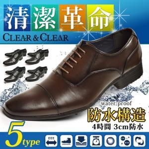 ビジネスシューズ 防水 メンズ メンズシューズ スリッポン 防滑 幅広 3EEE 雨の日 フォーマル ストレートチップ レースアップ 紳士靴 軽量 脚長 靴 601234|shoesquare
