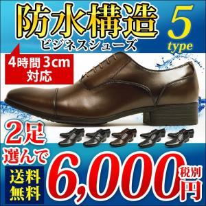 ビジネスシューズ 2足SET 防水 メンズ メンズシューズ スリッポン 防滑 幅広 3EEE フォーマル ストレートチップ レースアップ 紳士靴 軽量 脚長 靴 601234|shoesquare