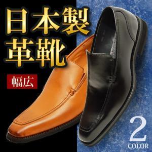 ビジネスシューズ 本革 日本製 革靴 メンズシューズ 紳士靴 撥水 Uチップ スリッポン ロングノーズ 幅広 ビジネス 靴 メンズ|shoesquare