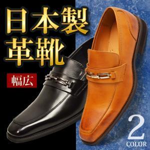 ビジネスシューズ 本革 日本製 革靴 メンズシューズ 紳士靴 撥水 Uチップ ビット ロングノーズ 幅広 ビジネス 靴 メンズ|shoesquare