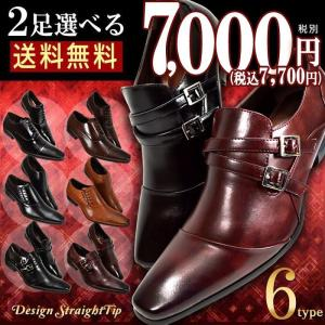 ビジネスシューズ 靴 メンズ 2足セット SET 革靴 紐 ビジネス シューズ ロングノーズ ストレートチップ ベルト スリッポン スクエアトゥ モンクストラップ|shoesquare