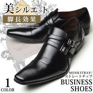 ビジネスシューズ スクエアトゥ 紳士靴 モンクストラップ【★】|shoesquare