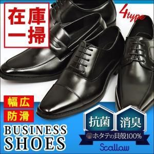 ビジネスシューズ メンズ プレーントゥ ストレートチップ スワールモカシン ローファー 黒 幅広 3EEE 防滑 レースアップ 男 紳士靴 メンズシューズ|shoesquare