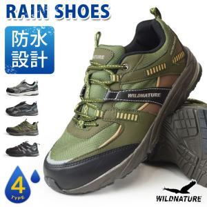 WILD NATURE 防水 スニーカー メンズ 靴 軽量 レインシューズ シューズ 雨靴 メッシュ 通気性 カジュアルシューズ インソール ローカット スリッポン 紐靴|shoesquare