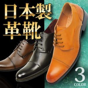 ビジネスシューズ 本革 日本製 革靴 メンズシューズ 紳士靴 ストレートチップ ロングノーズ フォーマル 幅広 3EEE ビジネス 靴 メンズ|shoesquare