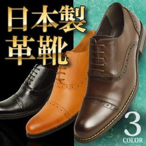 ビジネスシューズ 本革 日本製 革靴 メンズシューズ 紳士靴 ストレートチップ メダリオン ロングノーズ フォーマル 幅広 3EEE ビジネス 靴 メンズ|shoesquare