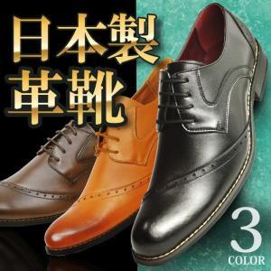 ビジネスシューズ 本革 日本製 革靴 メンズシューズ 紳士靴 ストレートチップ レースアップ メダリオン ロングノーズ 幅広 ビジネス 靴 メンズ|shoesquare