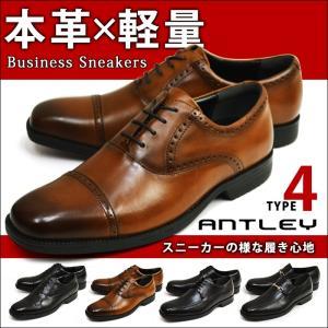 ビジネスシューズ メンズ スニーカー 本革 革靴 メンズ 靴 ストレートチップ スワールモカ ウォーキングシューズ 防滑 コンフォート ビット スリッポン 紳士靴