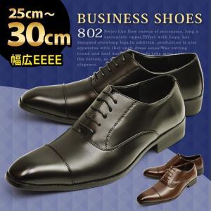 ビジネスシューズ メンズ 靴  ストレートチップ レースアップ フォーマル 紐靴 ロングノーズ フォーマル 幅広 4EEE メンズ【★】|shoesquare