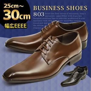 ビジネスシューズ メンズ 靴   プレーントゥ フォーマル レースアップ 紐靴 ロングノーズ フォーマル 幅広 4EEE メンズ【★】|shoesquare